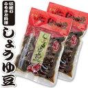 【1000円ポッキリ】【ネコポス】送料込【伝統のふるさと料理】「しょうゆ豆」300g×2袋 ぽっきり