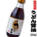 うどん醤油(ビン入り)香川県産 めんつゆ