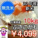 【30年産】無洗米ふさこがね 10kg(5kg×2)千葉県産 おいしい♪手間なし♪簡単♪※送料無料地域に除外があります※北海道・九州:+400円