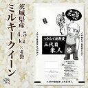 米 ミルキークイーン 小分け 送料込み 令和3年産 茨城県 一等米 玄米 精米無料(白米9kg)