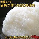 米 【送料無料】 店長のひとめぼれ 10kg 白米 玄米もOK 令和2年産米 天日乾燥 10キロ 天日干し 発送日当日精米 贈り物 ギフトにも
