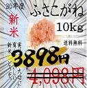 ↓値下げ↓新米30年産!千葉県産ふさこがね 10kg 太陽の恵つやつや!!【送料無料】】一部地域を除く。中国・四国地方は送料(+300円)北海道、九州地方は送料(+400円)、沖縄は(+2500円)10kg、1袋の商品です。【米 10kg 送料無料】新米 10kg 送料無料 あす楽