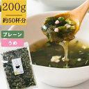 とろりんスープ昆布と海藻[50杯分]200g×1袋 即席スープの素 お徳用【ラッキーシール対応】