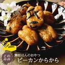 おかき せんべい ナッツ 菓子 ナッツ菓子 おつまみ 醤油味 小分け 日本製 お中元 【舞妓はんのおやつ】ピーカンからから250g