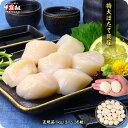 希少な特大ほたて貝柱1kg(約26〜35粒)北海道産の割れなし一級品を念願の食べ放題♪【帆立】【ホタテ】【ほたて】【刺身】