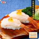回転寿司や居酒屋に納品している天然赤エビ寿司用開きたっぷり20枚入り
