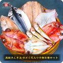 高級魚きんき&のどぐろ入り干物8セット(きんき、のどぐろ、金目鯛、縞ほっけ、とろさば、赤かれい、真いか、はたはた)圧巻の大ボリューム送料無料4,999円!ギフトにお薦め!