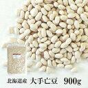 北海道産 大手亡豆 900g〔チャック付〕 メール便 送料無料 チャック付 北海道産 白いんげん豆 乾燥豆 こわけや