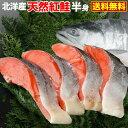 ギフト 鮭 切り身 無添加 紅鮭 北洋産 天然 プレミアム 半身 約1kg 9〜11切れ 真空包装 送料無料 海鮮 お誕生日 内祝い プレゼント