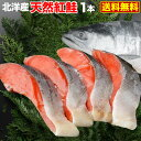 ギフト 鮭 切り身 無添加 紅鮭 北洋産 天然 プレミアム 1本物 送料無料 約2kg 18〜22切れ 真空包装 海鮮 お誕生日 内祝い プレゼント