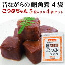 いわし角煮 送料無料 長崎県産 昔ながらの鰯角煮4袋 メール便