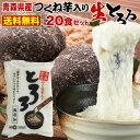 とろろ 冷凍 送料無料 青森県産 つくね芋入り生とろろ20袋 1kg 2種類の山芋 青森県産長芋 栄養豊富 無添加 クール