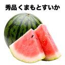 スイカの本場 熊本県産 秀品 くまもとすいか 1玉 (約4.5kg前後〜約6kg前後) 送料無料 【希少な冬のハウス栽培すいか】《3月末-4月中旬頃より順次出荷予定》
