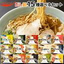 国分 tabete だし麺 ご当地ラーメン 袋麺 15種から選べる 24食セット(2袋単位選択) ZHT