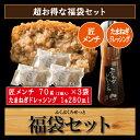 【メンチカツ】 メンチカツ 6個セット 黒豚/福袋/