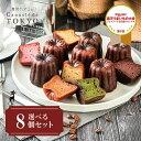 東京カヌレ お味が選べる 8個セットお歳暮 や ギフト に 大人気 フランス 焼菓子 かわいい 猫 個包装 スイーツ
