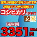 30年産 コシヒカリ 玄米 10kg 千葉県 【送料別】【精米無料】 精米(白米)発送可 10キロ