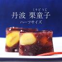 バレンタインに京都の和菓子ギフト:栗ようかん:丹波・栗童子・ハーフサイズ