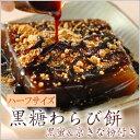 黒糖わらび餅ハーフサイズ【京都の和菓子・お取り寄せ】