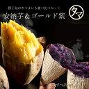 【送料無料】人気の安納芋&ゴールド紫の種子島夢芋セット合計2kg芋は南九州が一番!芋焼酎で有名な宮崎・鹿児島自慢のお芋をお届けいたします♪【種子島安納芋&種子島紫芋】|さつまいも サツマイモ あんのういも 種子島産 安納いも 健康