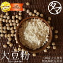 【送料無料】大豆粉500g-九州産大豆100%使用無添加のこだわり低温焙煎☆大豆からできた 小麦粉の6分の1の低糖質で 大豆の栄養をまるごとパンやシフォンケーキ・クッキーなど小麦粉変わりに大豆粉 国産 糖質制限 食材|健康食品 ダイズ 国産大豆 自然食品