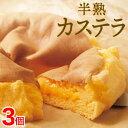【送料無料】 半熟カステラ プレーン ロハスランド 約180g 3個 半熟 カステラ 九州 洋菓子 ふわふわ とろける スイーツ デザート
