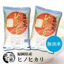 (あす楽対応)(送料無料)【無洗米】(令和元年産新米)福岡県産ヒノヒカリ 5kg×2袋 【10kg】(全国食味ランキング【特A】3年連続受賞)(ショップ・オブ・ザ・イヤー2018ジャンル賞受賞)