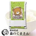 (送料無料) (令和2年産新米) 熊本県産 森のくまさん 5kg
