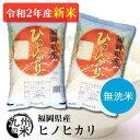 (送料無料) 【無洗米】(令和2年産新米)福岡県産ヒノヒカリ 5kg×2袋 【10kg】