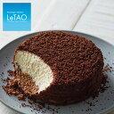 ルタオ バレンタイン ショコラドゥーブル 4号 12cm (2〜4名様) チョコレートケーキ ギフト チョコレート チーズケーキ ケーキ スイーツ バレンタインデー プレゼント 2019 誕生日 誕生日ケーキ 贈り物 北海道 お取り寄せ