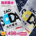 【クーポン利用で1,498円】炭酸水 500ml 24本 送料無料 強炭酸 無糖 ZAO SODA プレーン レモン ライフドリンクカンパニー LDC 割り材 まとめ買い 箱買い