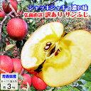 りんご 訳あり 送料無料 青森県産 サンふじ 3kg フジ リンゴ 林檎