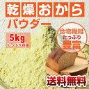 【送料無料】国産 ドライおからパウダー 5kg おからパウダー 乾燥おからパウダー 粉末 乾燥 おからクッキー パウダー 豆乳 大豆 美容 ダイエット 健康