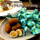 ピュアレティラミスチョコレート大袋 ホワイトデー2021 チョコレート ティラミス 業務用 アーモンド 大袋 個包装