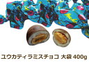 ユウカティラミスチョコレート大袋 ホワイトデー2021 ティラミス 業務用チョコレート アーモンド 個包装