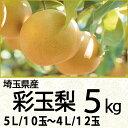 埼玉県産彩玉梨5L/8玉〜4L/10玉(220_18梨)