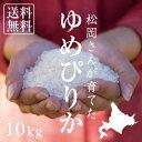 【北海道の米屋しか手に入らない】 松岡さんが育てた「ゆめぴりか」 10kg(5kg×2袋) 29年産 北海道らんこし産 <玄米・白米・分づき米> 【送料無料】※沖縄・離島は除く