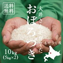【北海道の米屋しか手に入らない】大井さんが育てた「おぼろづき」 10kg(5kg×2袋) 30年産 北海道もせうし産 <玄米・白米・分づき米> 【送料無料】※沖縄・離島は除く