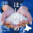 【北海道の米屋しか手に入らない】松岡さんが育てた「ほしのゆめ」 10kg(5kg×2袋) 30年産 北海道らんこし産 <玄米・白米・分づき米>【送料無料】※沖縄・離島は除く