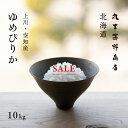 【SALE】北海道ゆめぴりか 10kg(5kg×2袋) 上川・空知産 <白米> 令和2年産 【送料無料】