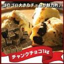 【C】チャンクチョコ 1kg 夏季クール便扱い商品(6-9月)