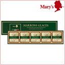 メリーチョコレート マロングラッセ 5個入