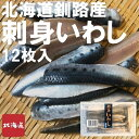 北海道 釧路産 お刺身用いわし 1パック12枚入 脂乗り抜群 条件付き送料無料