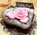 ホワイトデー に『ハートショコラ』ガトーショコラ チョコレートケーキ ホワイトデースイーツ バースデーケーキ