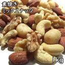 素焼きミックスナッツ(4種類) (1kg)