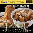 【松屋】新牛めしの具(プレミアム仕様)30食増量セット【牛丼の具】 グルメ 1個当たりたっぷり135g