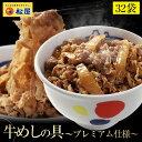 【松屋】新牛めしの具(プレミアム仕様)32個セット【牛丼の具】 グルメ 1個当たりたっぷり135g