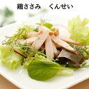 鶏ささみ 燻製 ささみくんせい 20g×6パック 黒胡椒味