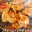 [ 訳あり ]はしっこ タレ漬け 牛カルビ (500g)【牛肉 バラ 焼肉 バーベキュー BBQ ビビンバ クッパ 】 訳あり 在庫処分 食品