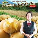 じゃがいも 9kg とうや 送料無料 北海道産 ニセコ産 低農薬栽培 M〜L サイズ混み ジャガイモ 芋 トウヤ 野菜ギフト 野菜 お歳暮 混みとうや